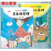 神奇的森林云朵棉花糖汤素兰温情爱心童话拼音版 小学生一二三123年级阅读书彩图6-7-8岁注音版儿童小学生课外注音读物