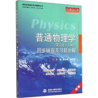 普通物理学(第6版・上册)同步辅导及习题全解 新版 中国水利水电出版社