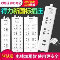 得力插排插座排插板带线接线拖线板插线板3米5米10米开关电源插板