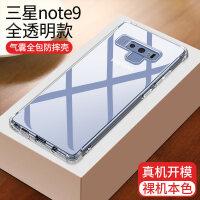 三星s8手机壳s10+保护套s9plus透明s9全包防摔硅胶气囊软壳note8s8+盖乐世no
