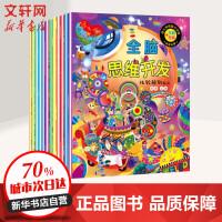 全脑思维开发12册 3-6岁学龄前幼小衔接儿童智力潜能逻辑思维注意力专注力人机交往语言能力培养游戏书