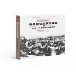 海外稀见抗战影像集一:从九一八事变到全面抗战 本卷作者:马晓娟、郭蕾 山西人民出版社发行部