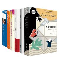 名人传+苏菲的世界+平凡的世界+傅雷家书+给青年的十二封信+钢铁是怎样炼成的