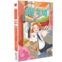 【二手9成新】桃子镇2:你好特雷西系列