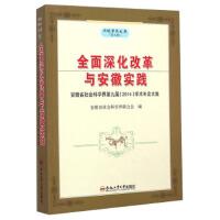 【二手9成新】全面深化改革与安徽实践-安徽省社会科学界第九届(2014)