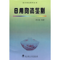 日用陶瓷鉴别――现代陶瓷教科丛书 李雨苍 武汉理工大学出版社