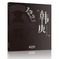 韩庚1221(附赠海报)