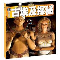 (精华版)权威探秘百科:古埃及探秘