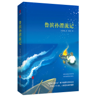 鲁滨孙漂流记 先锋经典文库