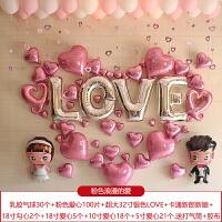 结婚庆气球装饰婚房布置用品造型情人节求婚节日字母铝膜气球套餐 粉色浪漫的爱 套餐