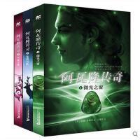 阿瓦隆传奇系列(共三册)关于魔法和冒险的故事科幻小说精选也是一部令每一位读者动容的温情治愈系小说