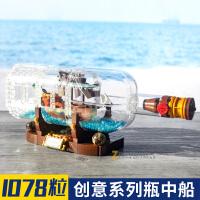 创意系列瓶中船加勒比海盗船兼容乐高益智拼装积木模型玩具