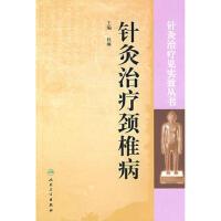 【二手书旧书95成新】针灸治疗见实效丛书 针灸治疗颈椎病,杜琳,人民卫生出版社