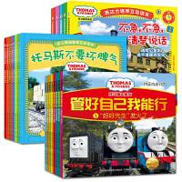 21册全套小火车托马斯和朋友正版儿童绘本0-3岁爱上表达系列绘本/幼儿童情绪管理与性格培养读本/托马斯和朋友们绘本图书