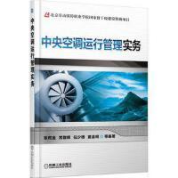 中央空调运行管理实务 张宪金 等 机械工业出版社 9787111433552
