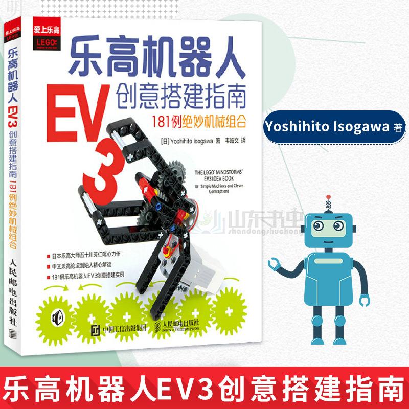 乐高机器人 EV3创意搭建指南 机器人机械结构搭建技术书 机器人制作教程 机器人搭建编程 机器人组装教材 乐高机器人乐高玩具 EV3 创意搭建 制作教程