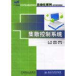 集散控制系统 刘翠玲,黄建兵 中国林业出版社