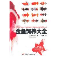 【新书店正版】金鱼饲养大全,(日)吉田信行,中国轻工业出版社9787501981663