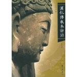 汉化佛教参访录,白化文,中华书局9787101046991