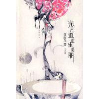【新书店正版】光月道重生美丽 自由鸟 长江文艺出版社