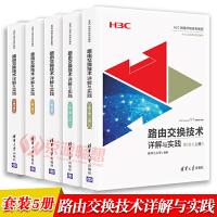 路由交换技术详解与实践(1-4卷全5册)V7版新华三大学H3C网络学院系列教程 H3C认证培训官方教材网络技术路由交换技