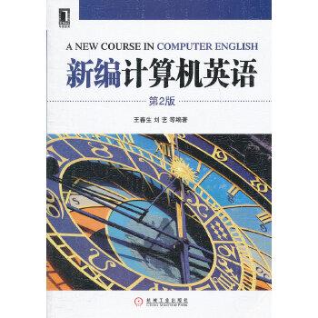 新编计算机英语 第2版