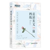 新东方 四级晨读美文100篇