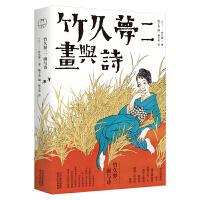 """竹久梦二:画与诗 日本著名画家、作家经典作品,享有""""日本丰子恺""""美称"""
