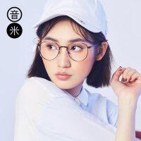 【许魏洲同款眼镜】inmix音米圆形眼镜框 金属全框眼睛架 女潮时尚细框眼镜2437