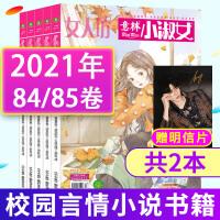意林小小姐合订本3本打包2017年56/57/58卷小MM小淑女系列过期刊杂志现货