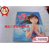 【二手旧书9成新】口袋里的天空 /口袋巧克力 著 黑龙江少年儿童出版社