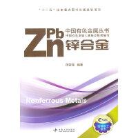 锌合金 田荣璋 编著 中南大学出版社有限责任公司 9787548701620