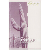 【二手旧书9成新】天空的皮肤 (墨)波尼亚托夫斯卡 人民文学出版社 9787020040414