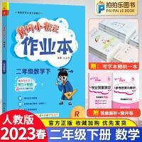 黄冈小状元作业本二年级下册数学人教版2020春新版同步练习册