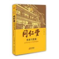 同仁堂:传承与发展【正版图书,达额立减】