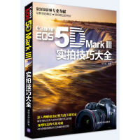 Canon EOS 5D Mark III 实拍技巧大全