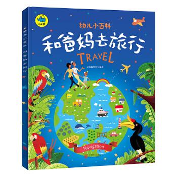 暖萌科学绘本 和爸妈去旅行 一本写给儿童的世界地理百科绘本,用好玩、实用的超浓缩地理知识,探索全球20多个国家的有趣不同之处,帮助孩子打开眼界、爱上地理!更是让小朋友们好奇不已的经典人文地理百科手绘指南!