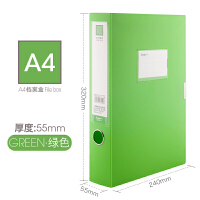 广博(GuangBo)55mm彩色A4文件盒/档案盒/资料盒 绿色A8028-2单个装当当自营