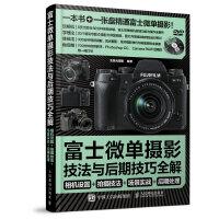 正版书籍 9787115375995富士微单摄影宝典:相机设置+拍摄技法+场景实战+后期处理 北极光摄影著 人民邮电出