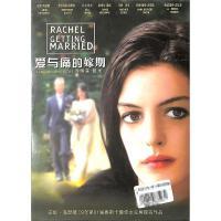 (泰盛文化)爱与痛的嫁期DVD9( 货号:2000019875932)