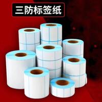 三防热敏标签纸E邮宝电子面单电子秤不干胶贴纸价格条码打印纸