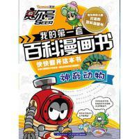 正版图书 赛尔号我的套百科漫画书 神奇动物 郭�� 尹雨玲 9787556012893 长江少年儿童出版社