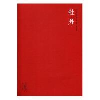 中国当代绘画经典系列:牡丹