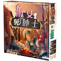 淑女与绅士 Ladies & Gentlemen 中文版 原装桌游