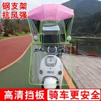 电动车遮阳伞雨棚蓬踏板摩托车防晒挡雨棚电瓶车透明高清防紫外线