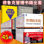 德鲁克管理书全套45册 管理的实践+管理使命责任实务 卓有成效的管理者得德鲁克日志卓有成效的组织管理德鲁克管理书籍 S