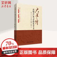 大道之行 中国人民大学出版社