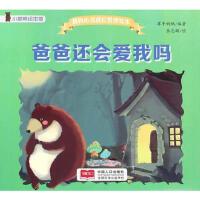 我的心灵成长管理绘本-爸爸还会爱我吗? 9787510146602 犀牛妈妈著 中国人口出版社