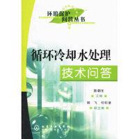 循环冷却水处理技术问答/环境保护问答丛书 陈朝东 化学工业出版社