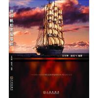 世界帆船发展漫谈